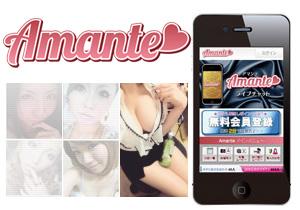 Amanteサムネイル画像