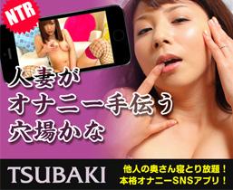 人妻アプリTSUBAKI